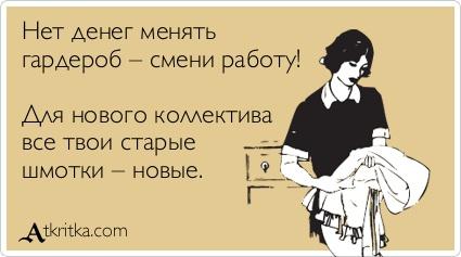Веселые картинки :) - Страница 4 Atkritka_1335596981_120