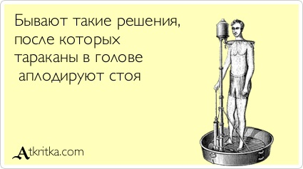 Демотиваторы и картинки со смыслом Atkritka_1338465685_837