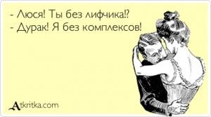 Девочки направо, мальчики налево.)) - Страница 2 Atkritka_1335453495_803_m