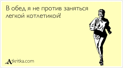 Веселые картинки :) - Страница 4 Atkritka_1335607594_812