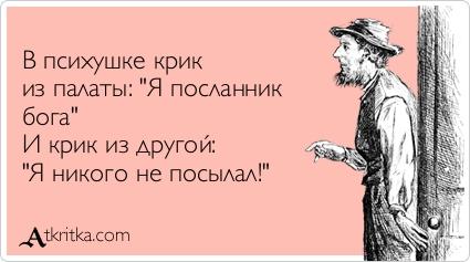 Христианский юмор - Страница 13 Atkritka_1339976814_511