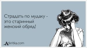 Девочки направо, мальчики налево.)) - Страница 2 Atkritka_1362384562_523_m