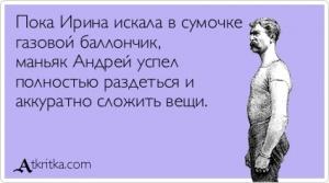 Девочки направо, мальчики налево.)) - Страница 2 Atkritka_1337866422_57_m