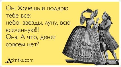 Романтика в нашей жизни.  - Страница 3 Atkritka_1331749320_178