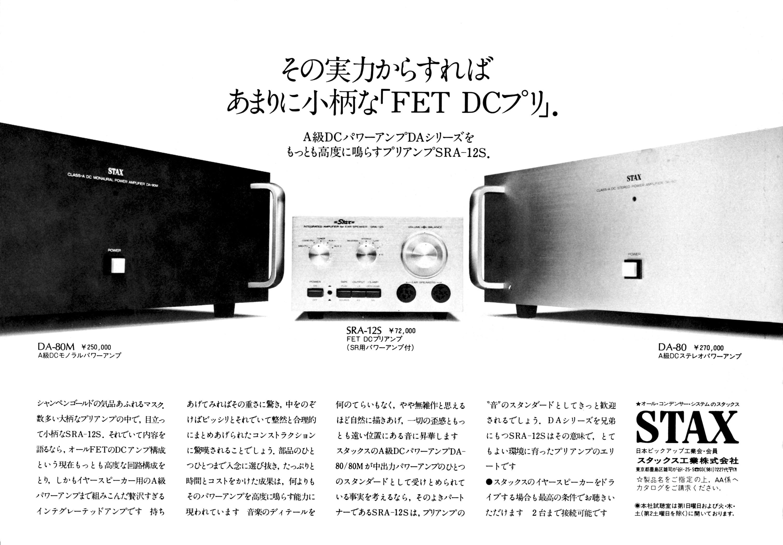 GUERRA CIVIL JAPONESA DEL AUDIO (70,s 80,s) - Página 13 STAX