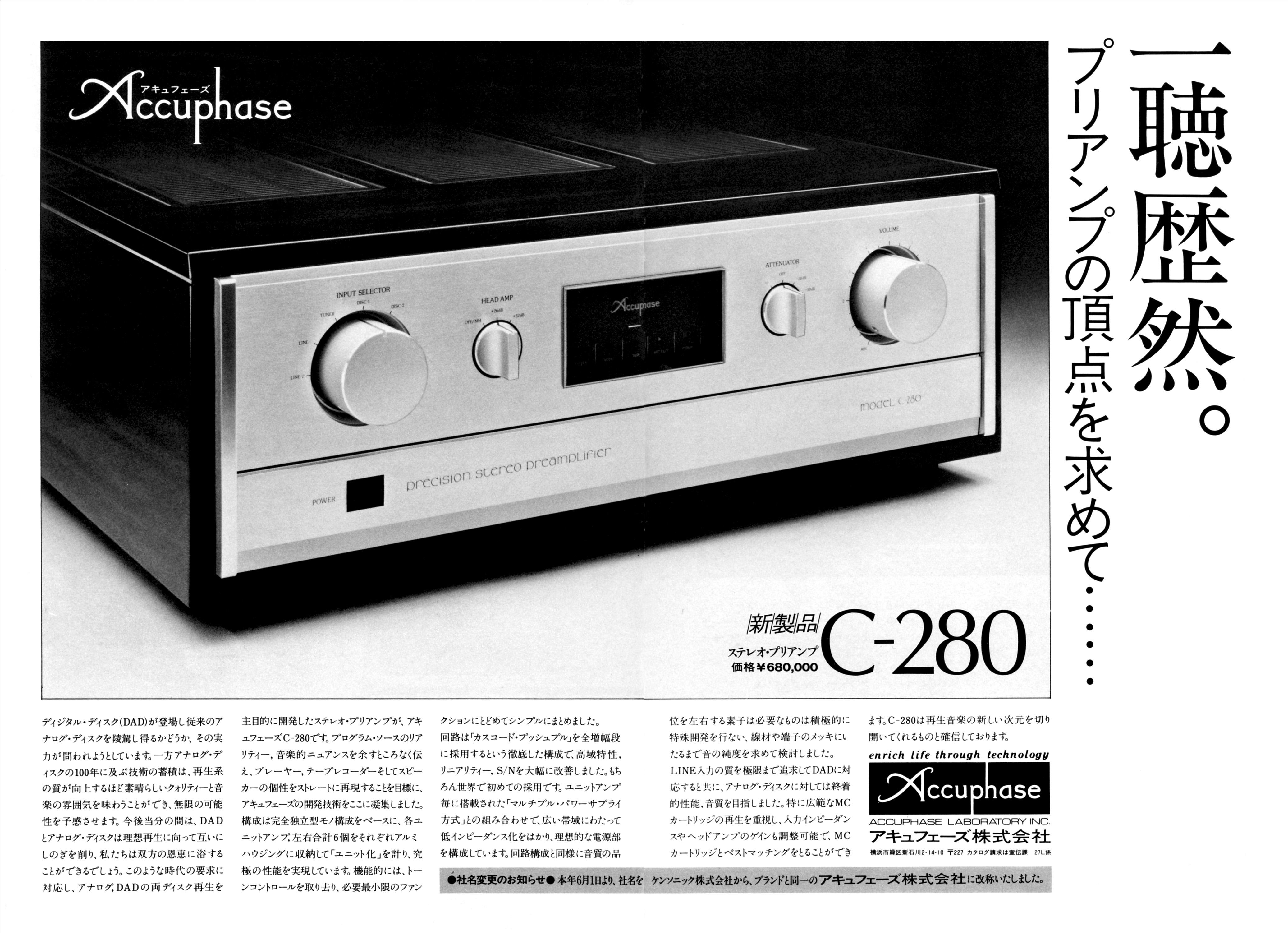 GUERRA CIVIL JAPONESA DEL AUDIO (70,s 80,s) - Página 14 C280