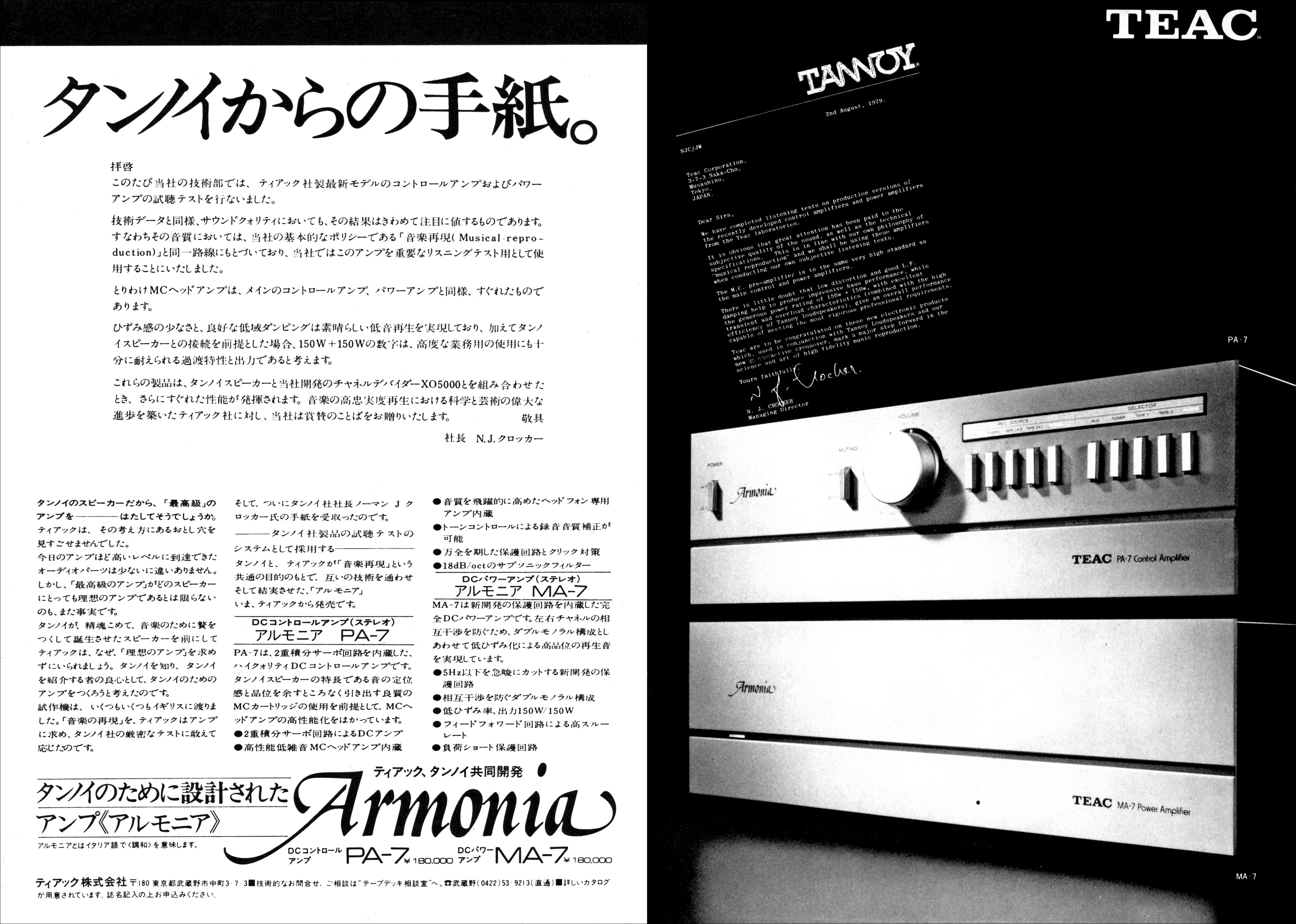 GUERRA CIVIL JAPONESA DEL AUDIO (70,s 80,s) - Página 14 TEAC
