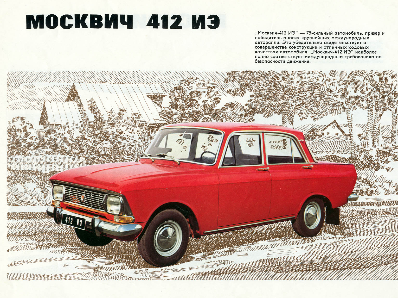 Avatars (8) Moskvitch_412