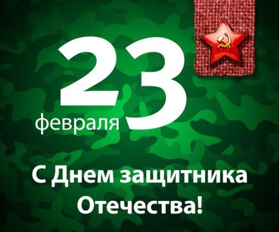 С Днем Защитника Отечества - Страница 3 X_b2cc4e9b