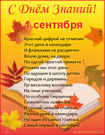 С Днем Знаний! - Страница 3 587625742