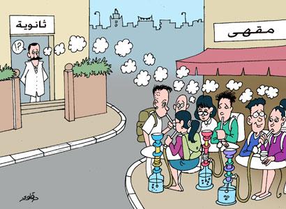 كاريكاتير شغب التلاميذ 1353275406