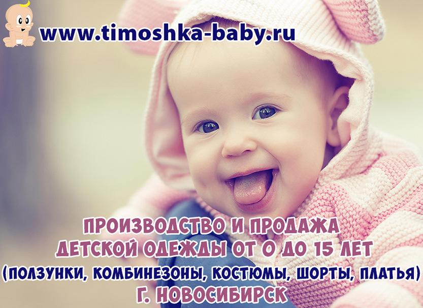 Тимошка – детская одежда оптом от производителя! 1f88091bcdcf