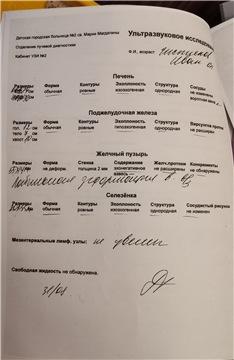 Ваня 2014г.р,  СДВГ+невроз E7760f76077dt