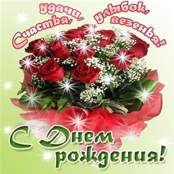 Поздравляем с Днем Рождения Наталью (Наталка) 3d5640efaee7t