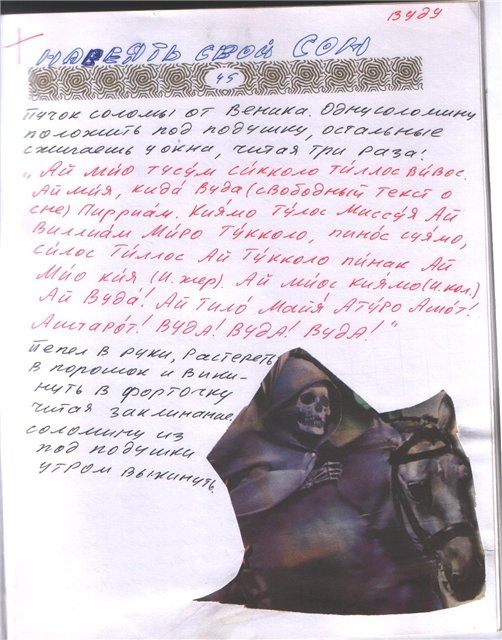 "Магия ""Вуду"" - Страница 6 87f81b9967d8"