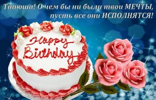 Поздравляем с Днем рождения !!! - Страница 28 A7842b9f72ac