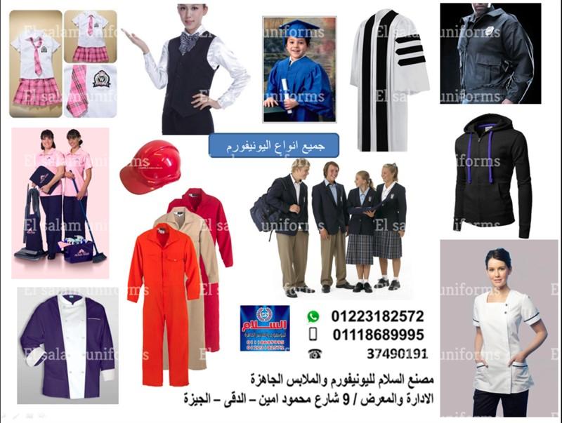 احدث تصميمات اليونيفورم_(شركة السلام لليونيفورم  01118689995 )  151410809723611