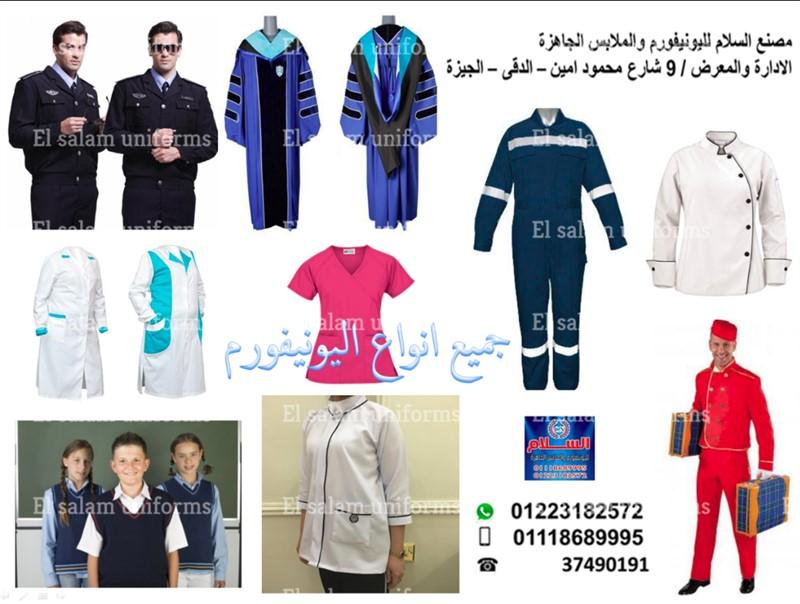 احدث تصميمات اليونيفورم_(شركة السلام لليونيفورم  01118689995 )  151410809750912