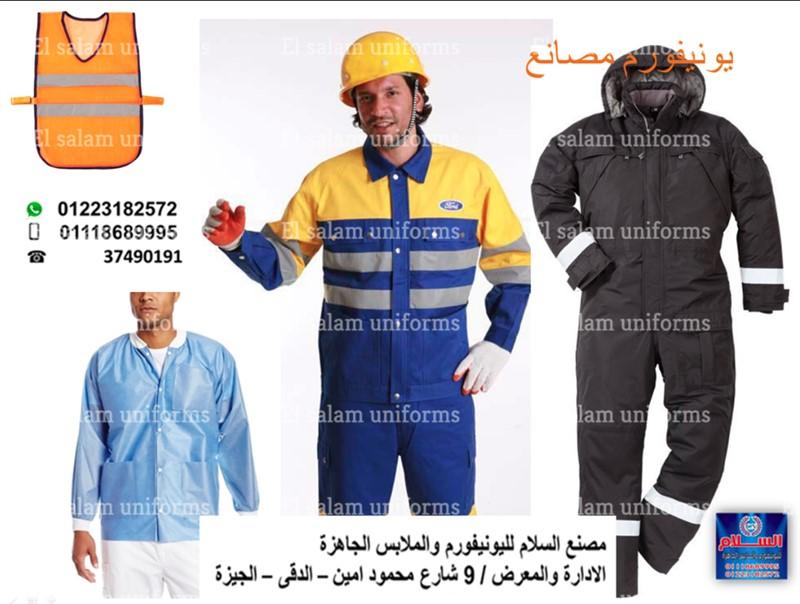 ملابس شركات البترول _ ( شركة السلام لليونيفورم 01223182572 )  15141086284961