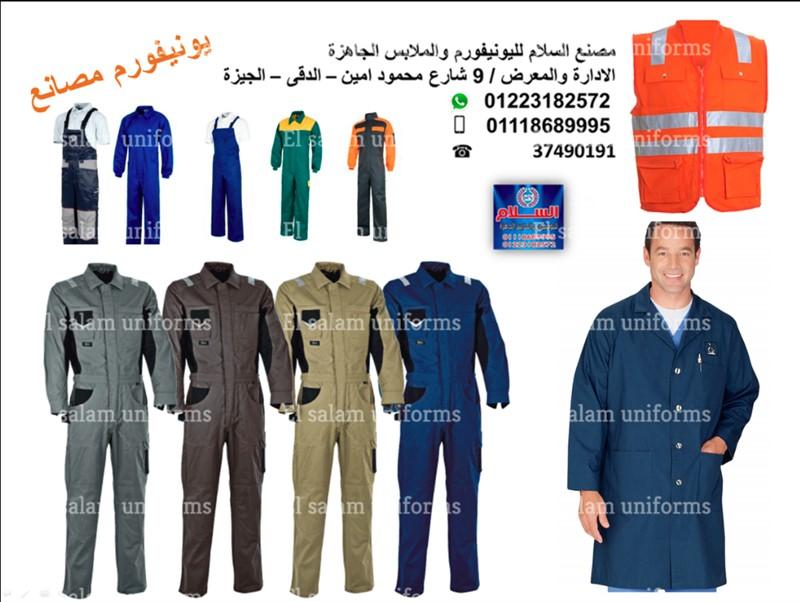 ملابس شركات البترول _ ( شركة السلام لليونيفورم 01223182572 )  151410862875832
