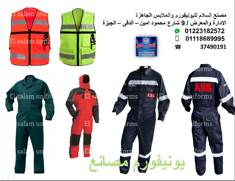 ملابس شركات البترول _ ( شركة السلام لليونيفورم 01223182572 )  15141086290043