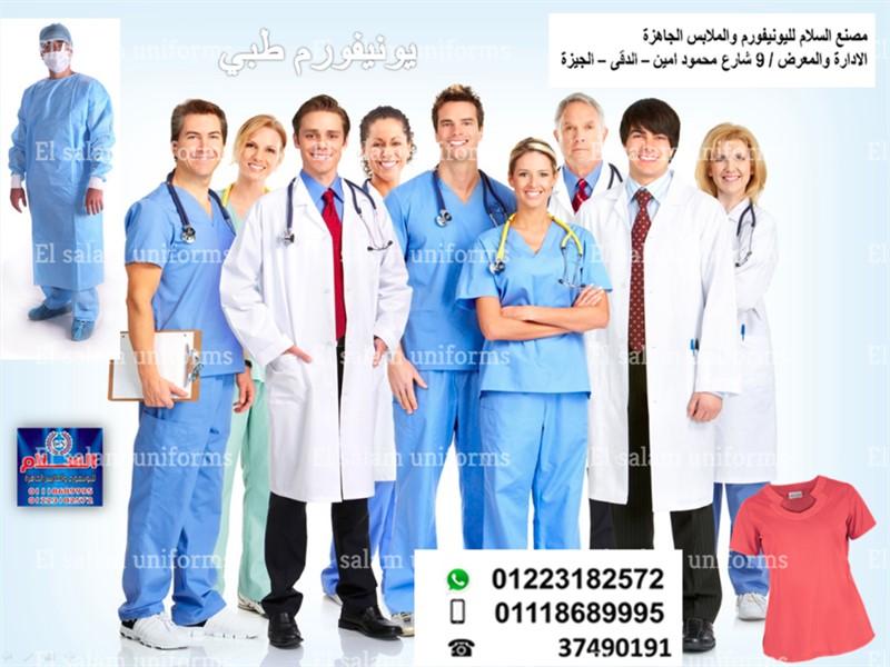 2ab682b57 يونيفورم المستشفيات والمراكز الطبية ( شركة السلام للملابس الطبية  01118689995 ) 151479809834672