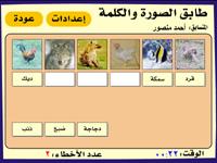 برنامج الإضاءة لإتقان القراءة للأطفال  Mpw1