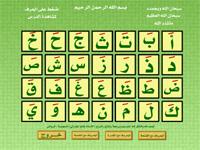 برنامج الاسطورة لتعليم لغتي Read1
