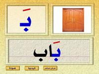 برنامج الاسطورة لتعليم لغتي Read2