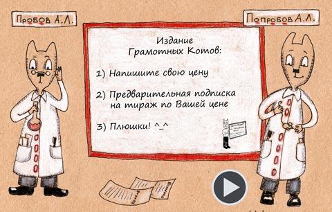 Забавные правила русского языка.  - Страница 2 Banner-quiz-480