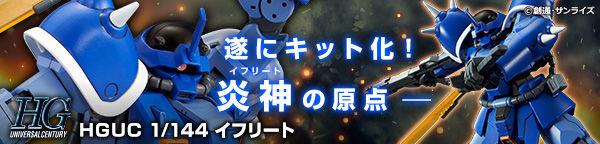 Topics tagged under 鋼彈 on 紀由屋分享坊 20180426_hguc_efreet_600x144