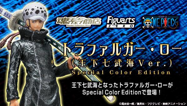 [Bandai] Figuarts ZERO | One Piece - Trafalgar Law (Special Color Edition) Bnr_FZ_TrafalgarLaw-SWoS-SCE_B01_fix