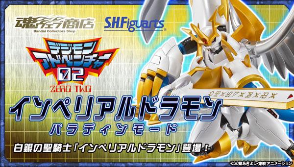 [Comentários]Digimon SHF Bnr_SHF_Imperialdoramon-PM_B01_fix