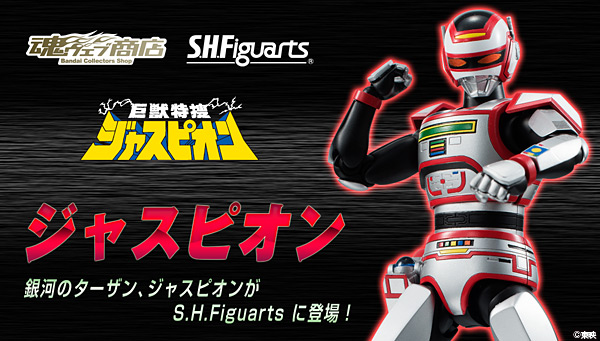 [Bandai] S.H.Figuarts | Kyojuu Tokusou Juspion - Juspion & Mad Gallant - Página 4 Bnr_SHF_Juspion_B01_fix