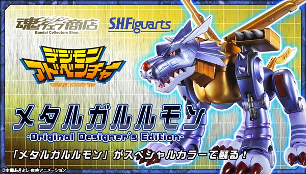 [Comentários]Digimon SHF Bnr_SHF_MetalGarurumon-ODE_B01_fix