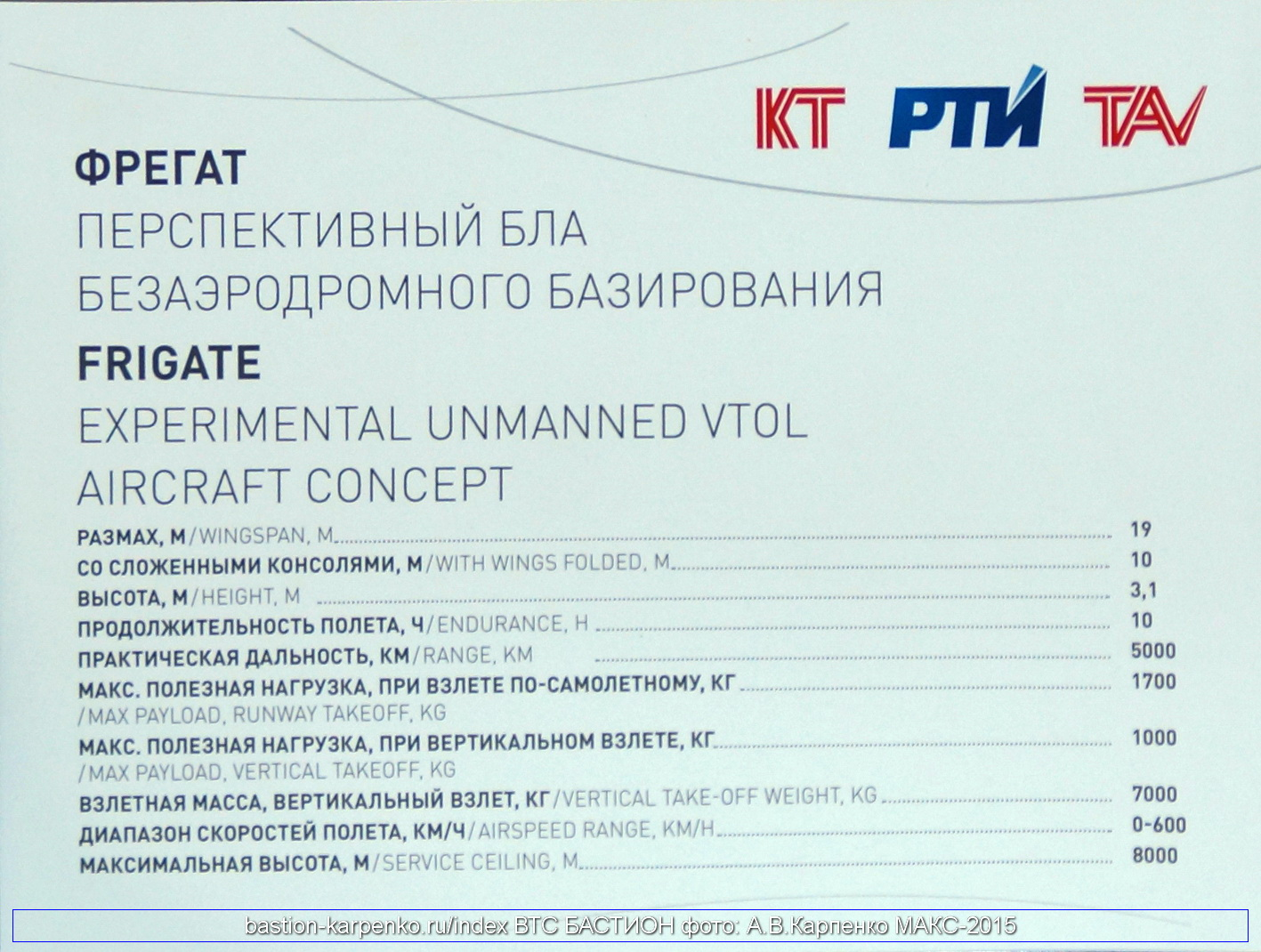 UAVs in Russian Armed Forces: News - Page 21 FREGAT_BLA_MAKS-2015_02