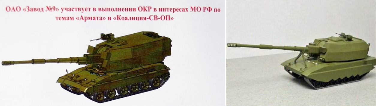 Armata: ¿el robotanque ruso? KOALICIA_150119_01