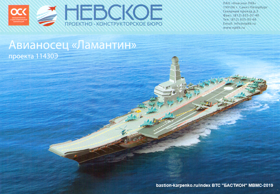 Future Russian Aircraft Carriers and Deck Aviation. #2 LAMANTIN_MVMS-2019_01