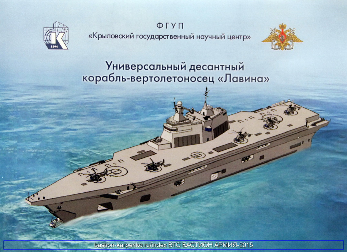 Russian Navy: Status & News #2 - Page 20 LAVINA_CNII-45_01