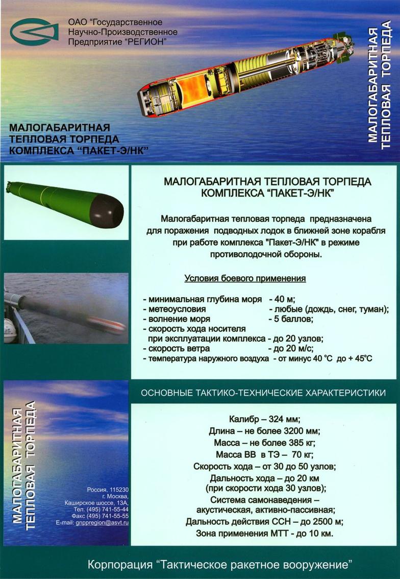 Rusia - Página 31 PAKET_151101_02