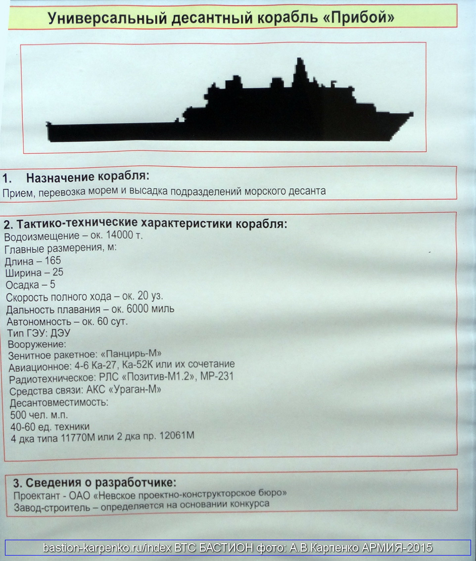 Universal landing ships for Russian Navy - Page 12 PRIBOI_ARMIA-2015_02