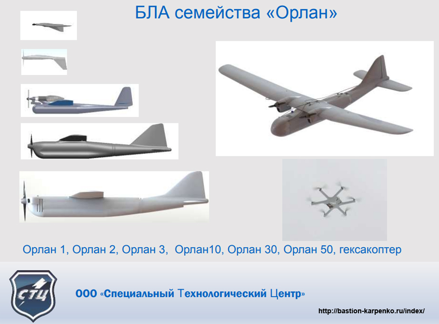 UAVs in Russian Armed Forces: News - Page 39 STC_SPB_180211_02