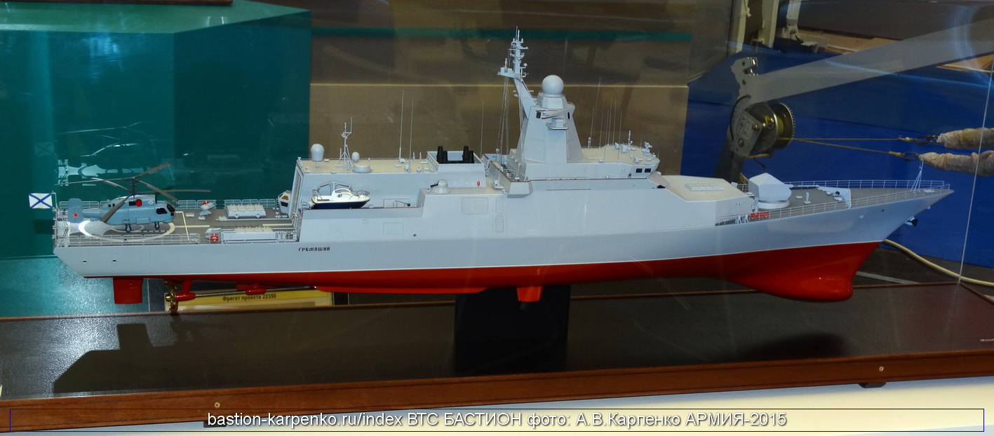 Project 2038.0: Steregushchy Corvette - Page 17 VMF_ARMIA-2015_04