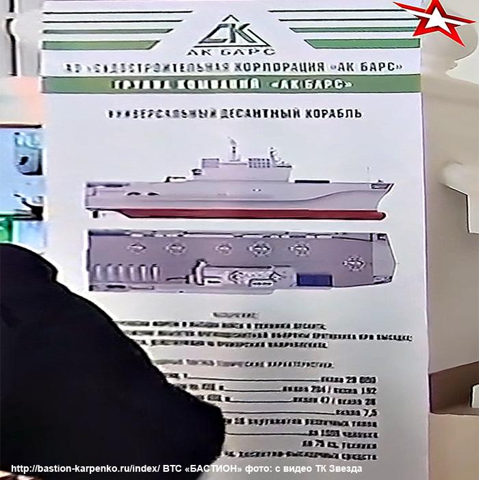 Universal landing ships for Russian Navy - Page 8 VUSTOVKA_VMF_200109_04