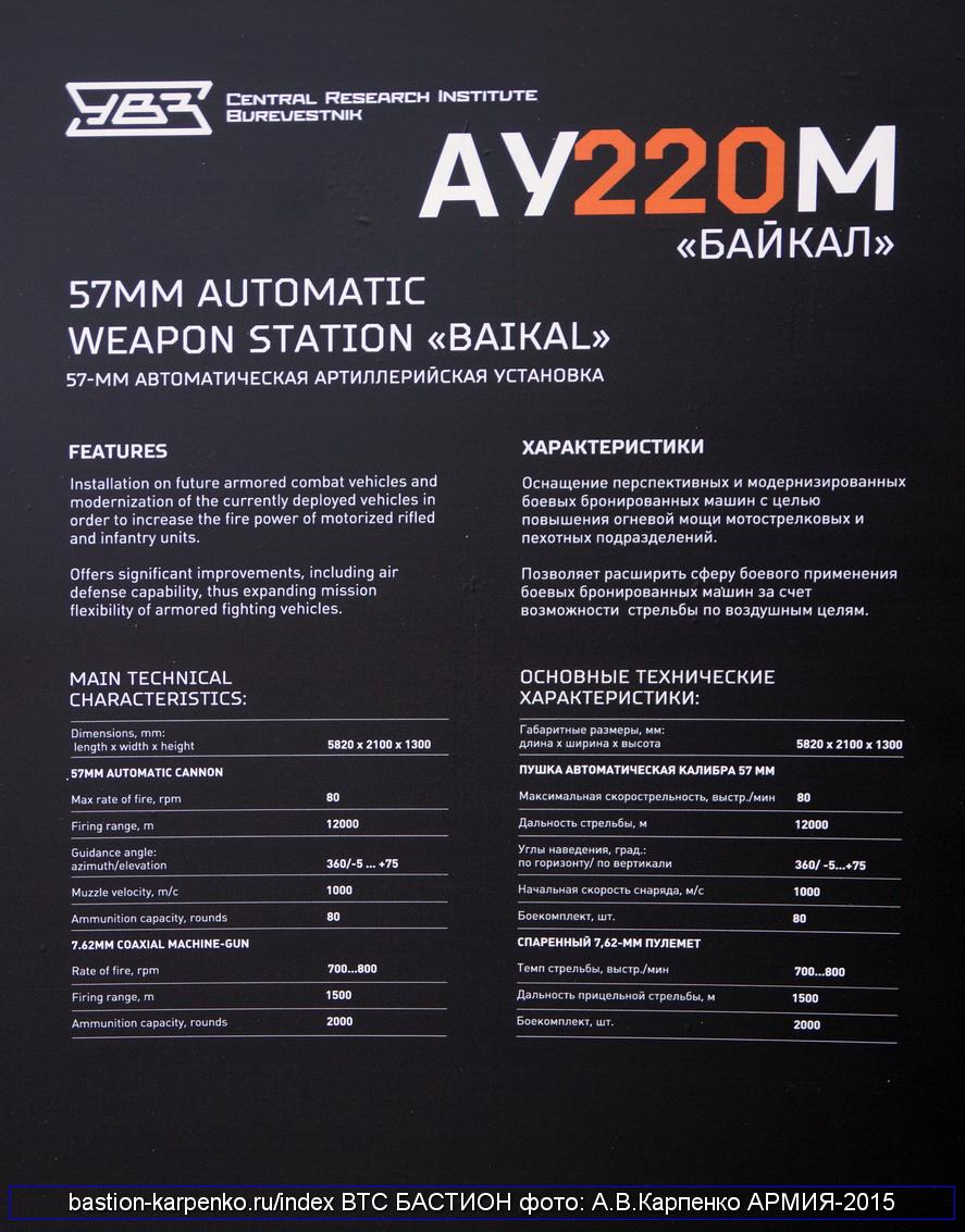 Russia Arms Expo 2015: Official Thread - Page 3 AU220M_BAIKAL_ARMIA-2015_08