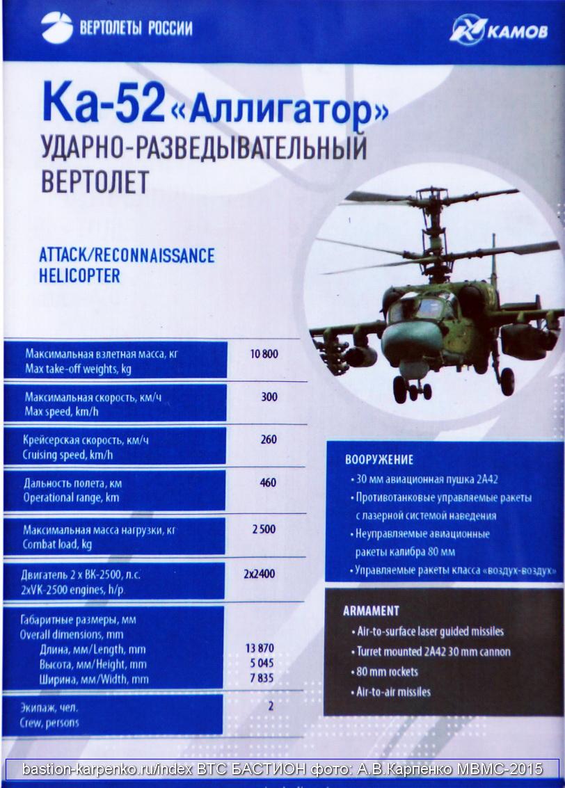 Ka-52K for Russian Navy - Page 2 KA-52K_MVMS-2015_55