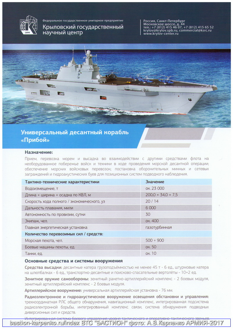 Universal landing ships for Russian Navy - Page 12 PRIBOI_ARMIA-2017_06