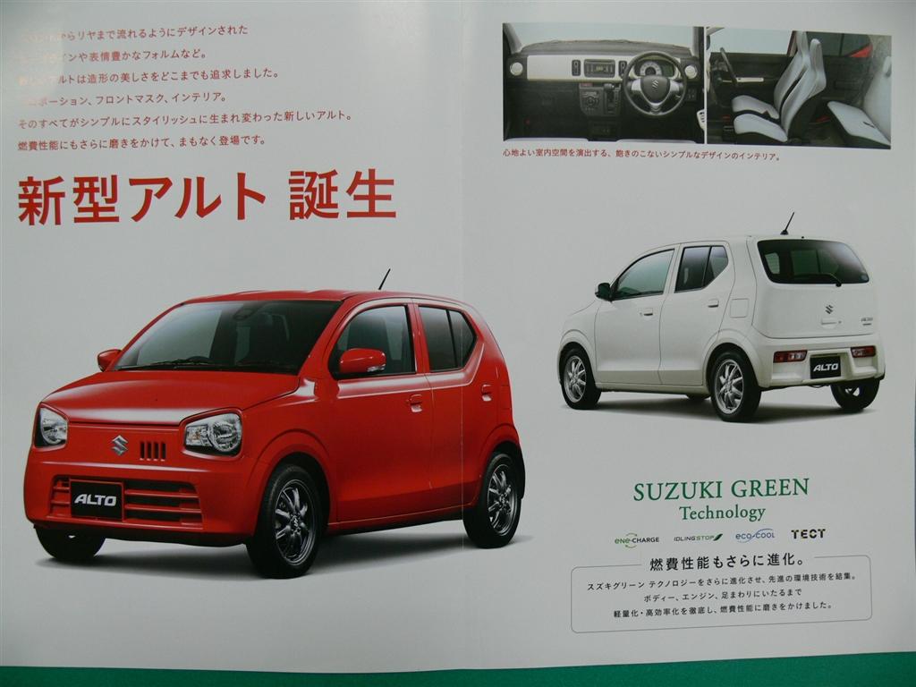 2015 - [Suzuki] Alto 2072181_m