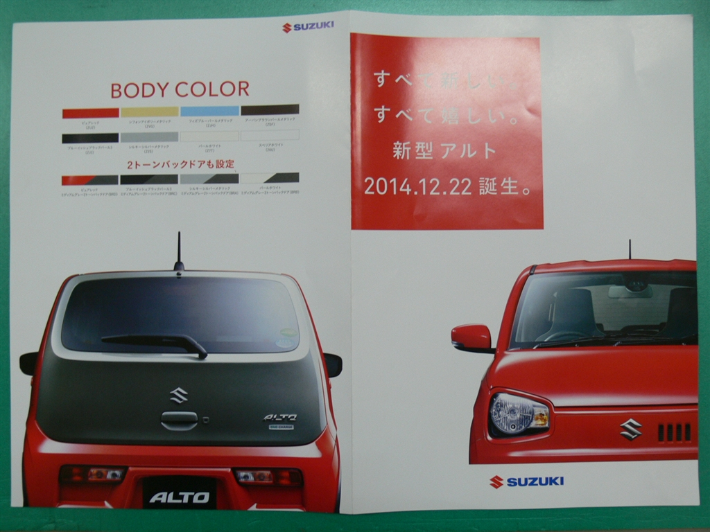 2015 - [Suzuki] Alto 2072183_m
