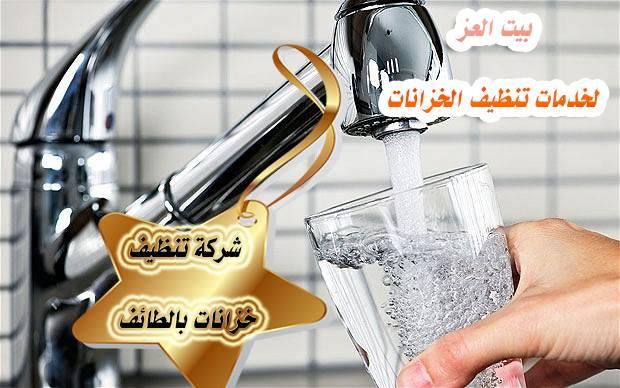 اهم النصائح  من بيت العز لتنظيف المياه  0500096306 14963023_1817558681860305_405858363_n.png